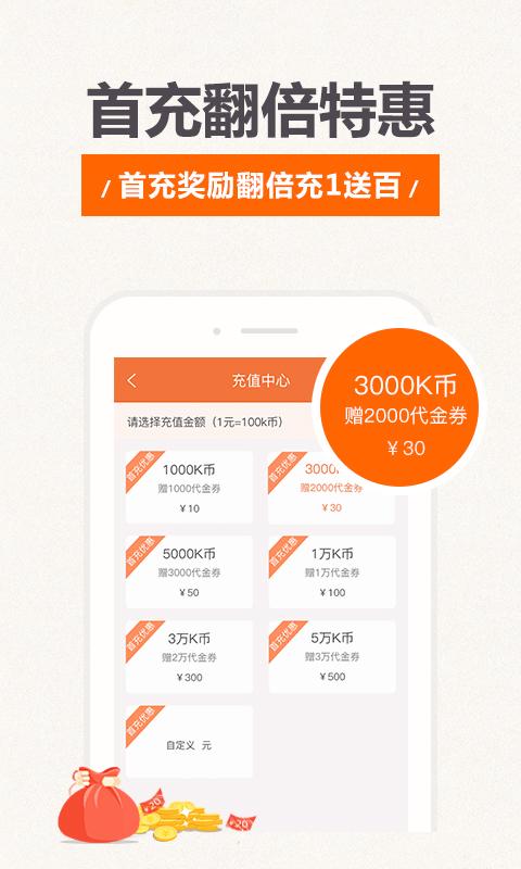 17K小说手机app
