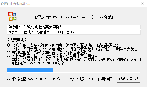onenote2003中文版下载