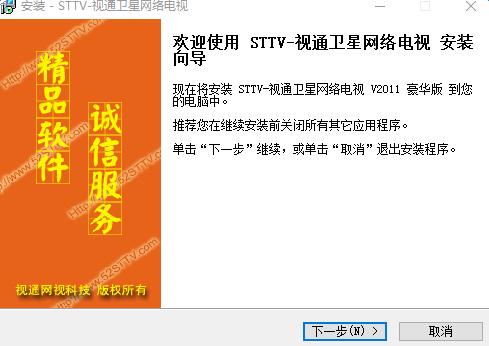 sttv-视通卫星网络电视破解版