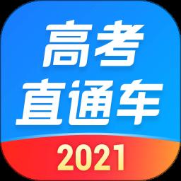 高考直通车2021客户端