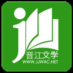 晋江小说阅读手机版(晋江文学城)v5