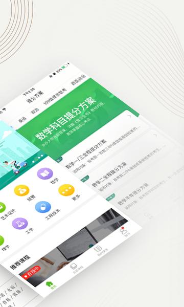 中国大学慕课手机版(中国大学mooc) v3.13.0 安卓最新版 3