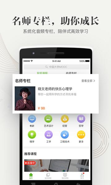 中国大学慕课手机版(中国大学mooc) v3.13.0 安卓最新版 1