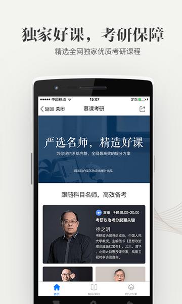 中国大学慕课手机版(中国大学mooc) v3.13.0 安卓最新版 0