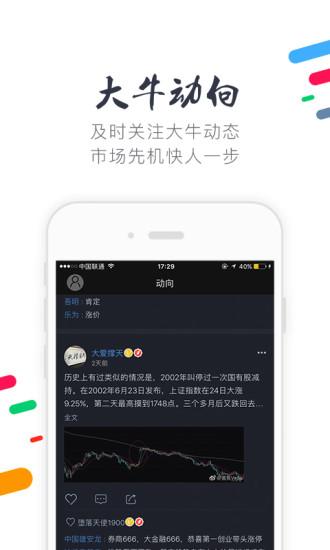 财联社app v7.5.6 安卓最新版 1