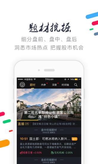 财联社app v7.5.6 安卓最新版 2