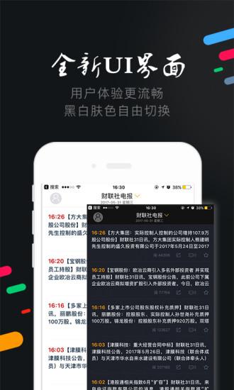 财联社app v7.5.6 安卓最新版 3