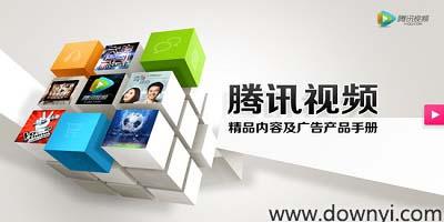腾讯视频大全_腾讯视频播放器_腾讯视频官方下载