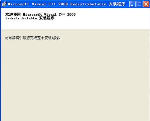 Microsoft visual c++ 2008运行库  0