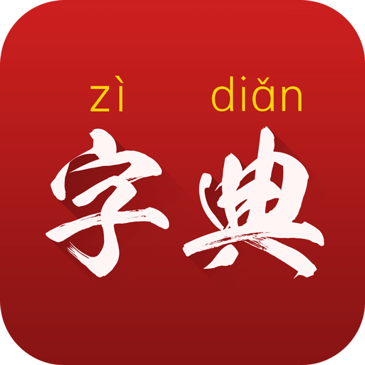 新华字典通发音版2018