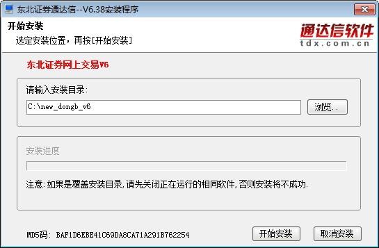 �|北�C券通�_信��X版 v6.62 官方正式版 0