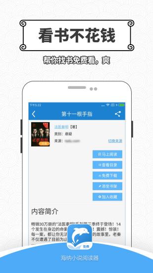 海纳免费小说阅读器手机版 v10.4.1 官网安卓版 0
