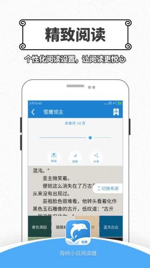 海纳免费小说阅读器手机版 v10.4.1 官网安卓版 1