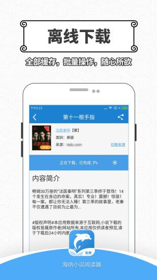 海纳免费小说阅读器手机版 v10.4.1 官网安卓版 2