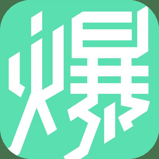 安徽流量大爆炸app