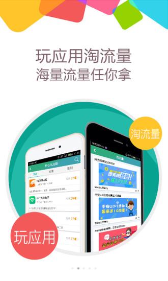 安徽流量大爆炸app v4.1.6 安卓最新版 0