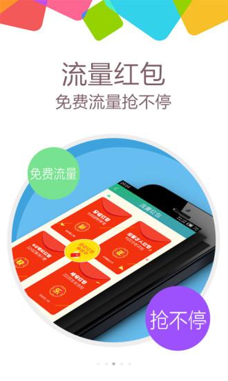安徽流量大爆炸app v4.1.6 安卓最新版 1