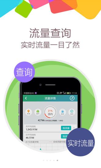 安徽流量大爆炸app v4.1.6 安卓最新版 3