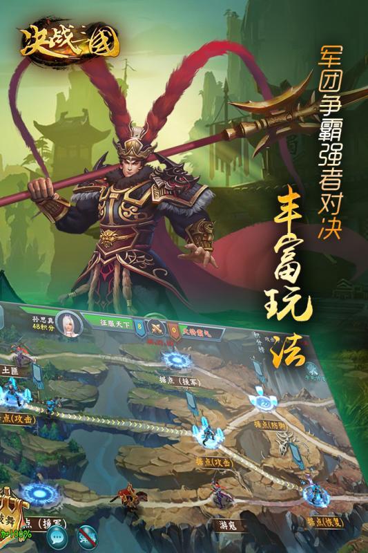 决战三国手机版 v1.7.6 官网安卓版 3