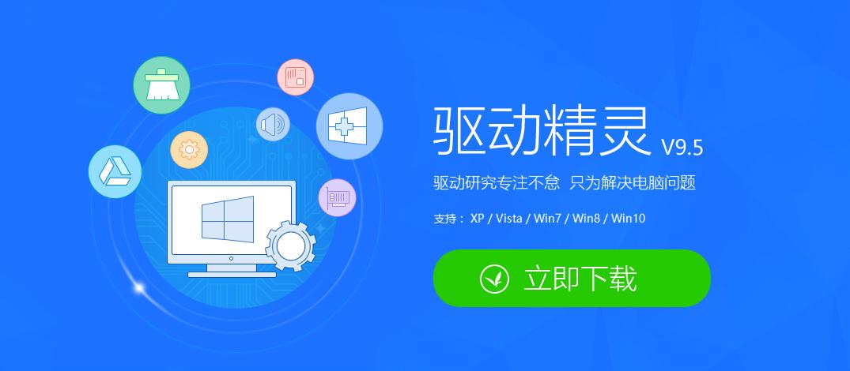 驱动精灵2017最新版 v9.5.713.1337 官网版 3