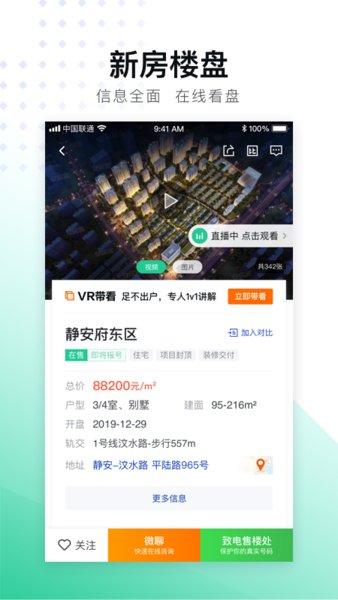 安居客租房(中国网络经纪人登录平台) v12.13.3 安卓最新版 1