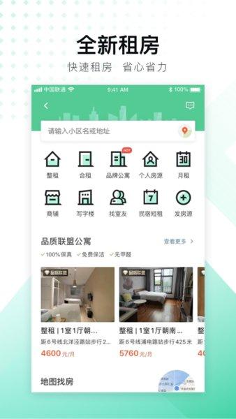 安居客租房軟件 v12.24.2 安卓最新版 2