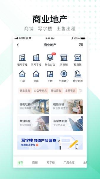 安居客租房app