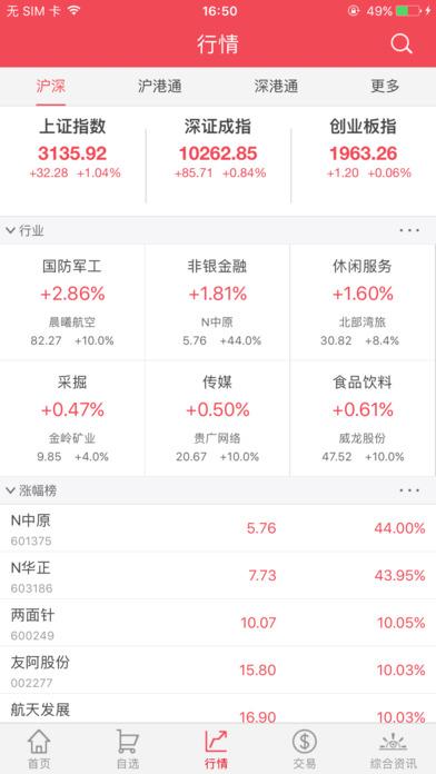 东方证券东方赢家苹果炒股软件 v5.6.1.11 官网iPhone版 1
