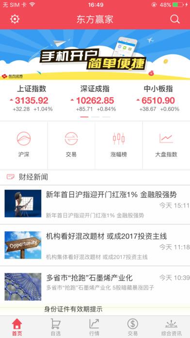 """""""东方赢家苹果炒股软件"""""""