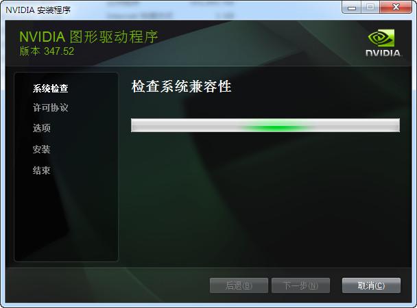 NVIDIA GeForce GTS 250显卡驱动 官方版 0