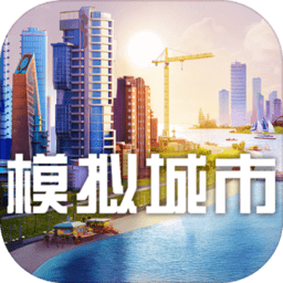模拟城市我是市长腾讯版本