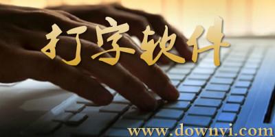 锻炼打字速度的软件-打字练习软件下载-练习打字的软件