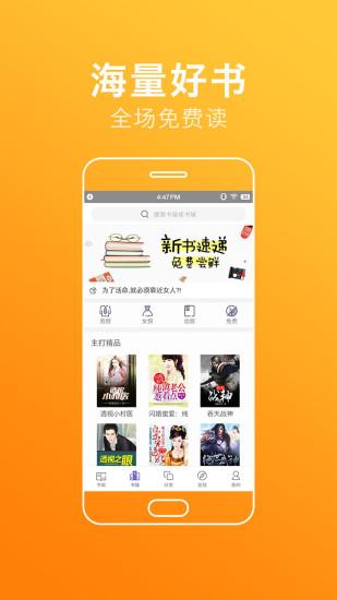 免费小说大全手机客户端 v1.5.08.1003 安卓版 0