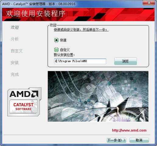 AMD FirePro V7900驱动