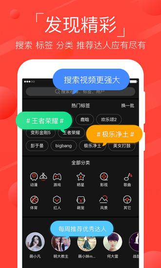 火螢視頻壁紙app