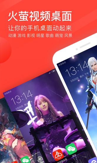 火萤视频壁纸app v7.4.0 安卓最新版 2
