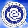深圳天气手机版