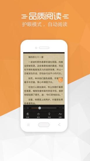 全本小說下載器app v1.5.3 安卓綠色版 2