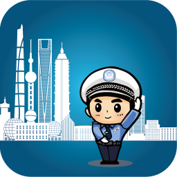 上海交警手機客戶端