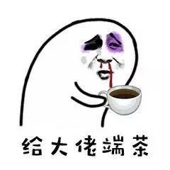给大佬递茶gif表情微信萌妹子动态表情图片