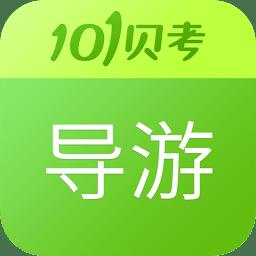 导游证考试苹果版