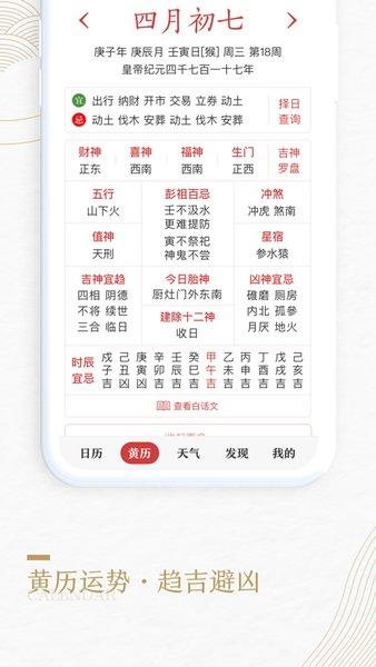 中华万年历手机版(中华万年历日历) v7.5.8 安卓最新版0