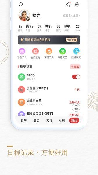 中华万年历老黄历 v8.0.0 安卓官方版1