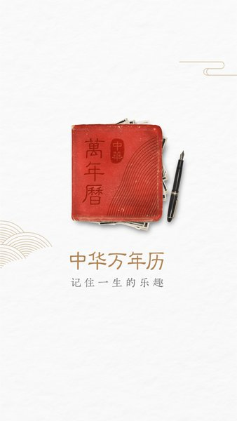 中华万年历手机版(中华万年历日历) v7.5.8 安卓最新版2