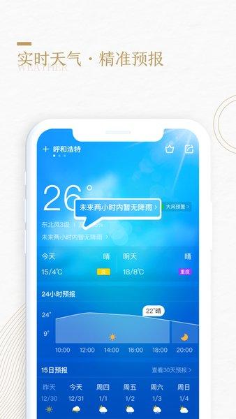 中华万年历手机版(中华万年历日历) v7.5.8 安卓最新版3