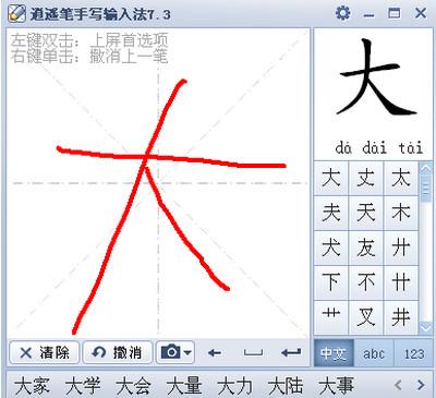鼠标手写输入法电脑版