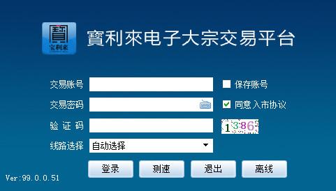 三三宝利来交易平台电脑版 v99.0.0.51 最新官方版 0