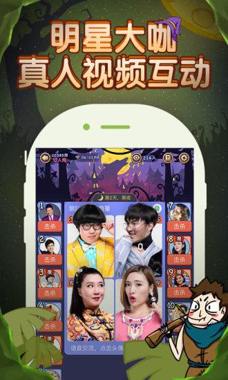 饭局狼人杀游戏 v3.3.1 官方安卓最新版 1