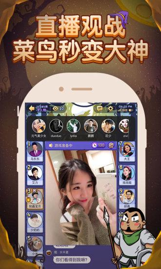 饭局狼人杀游戏 v3.3.1 官方安卓最新版 2