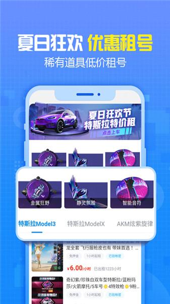交易猫苹果版app v1.1.0 iphone版 1